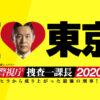 木曜ミステリー『警視庁・捜査一課長2020』|テレビ朝日