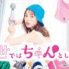 【ドラマParavi】来世ではちゃんとします2|テレビ東京