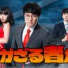 【ドラマパラビ】働かざる者たち|テレビ東京