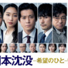 日曜劇場『日本沈没ー希望のひとー』 TBSテレビ