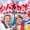 土曜ドラマ9「釣りバカ日誌 Season2 ~新米社員 浜崎伝助~」