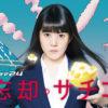 主演:高畑充希 ドラマ24「忘却のサチコ」:テレビ東京