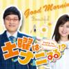 イケドラ | 土曜はナニする!? | 関西テレビ放送 カンテレ