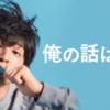 俺の話は長い|日本テレビ