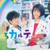 木曜ドラマ『にじいろカルテ』|テレビ朝日