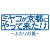 ミヤコが京都にやって来た!|朝日放送テレビ