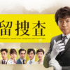 木曜ミステリー『遺留捜査』|テレビ朝日