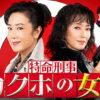 金曜8時のドラマ「特命刑事カクホの女2」主演 名取裕子 麻生祐未|テレビ東京
