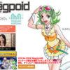 Megpoid(メグッポイド) 株式会社インターネット