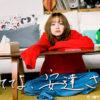 ドラマ25「捨ててよ、安達さん。」|出演:安達祐実|テレビ東京