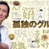 【ドラマ24】孤独のグルメSeason9|主演:松重豊|テレビ東京
