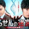 【金曜8時のドラマ】らせんの迷宮~DNA科学捜査~