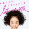 金曜ドラマ『凪のお暇』(なぎのおいとま)|TBSテレビ