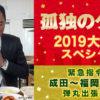 孤独のグルメ 2019大晦日スペシャル~緊急指令! 成田~福岡~釜山 弾丸出張編!|主