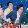 真夜中ドラマ「ハイポジ 1986年、二度目の青春。」|TVO テレビ大阪