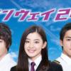 ドラマL『ランウェイ24』|朝日放送テレビ