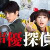 ドラマ 声優探偵|主演 沢城千春|テレビ東京