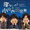 寝ないの?小山内三兄弟|日本テレビ