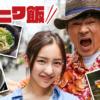 ドラマ「愛しのナニワ飯」|TVO テレビ大阪