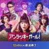 アンラッキーガール!|読売テレビ