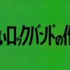 正しいロックバンドの作り方|日本テレビ