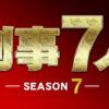 刑事7人【2021年7月クール】|テレビ朝日