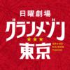 日曜劇場『グランメゾン東京』|TBSテレビ