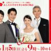 新春ドラマ特別企画『あしたの家族』|TBSテレビ