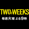 TWO WEEKS   関西テレビ放送 カンテレ
