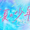 金曜ナイトドラマ『真夏の少年~19452020』|テレビ朝日