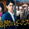 日曜劇場『危険なビーナス』|TBSテレビ