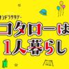 オシドラサタデー『コタローは1人暮らし』|テレビ朝日