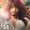 金曜ナイトドラマ『漂着者』|テレビ朝日