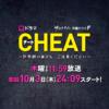 CHEAT チート 〜詐欺師の皆さん、ご注意ください〜|読売テレビ