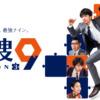 特捜9 season3|テレビ朝日