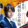 准教授・高槻彰良の推察 シーズン1   東海テレビ×WOWOW共同製作連続ドラマ