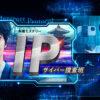 木曜ミステリー『IP~サイバー捜査班』|テレビ朝日