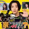【サタドラ】ドラマ 家、ついて行ってイイですか? 主演 竜星涼 テレビ東京