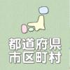 【都道府県】人口ランキング・面積ランキング・人口密度ランキング