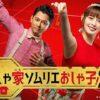 【ドラマ25】おしゃ家ソムリエおしゃ子!2 | テレビ東京・BSテレ東 7ch(公式)