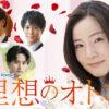 ドラマParavi「理想のオトコ」|テレビ東京