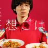 真夜中ドラマ「ホメられたい僕の妄想ごはん」 | テレビ大阪