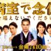 金曜ドラマ『病室で念仏を唱えないでください』|TBSテレビ